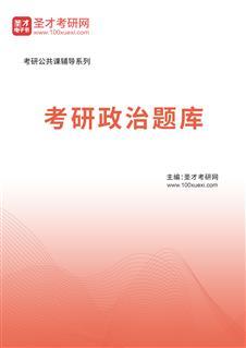 2022年考研政治题库