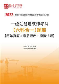 2021年一级注册建筑师考试(六科合一)题库【历年真题+章节题库+模拟试题】
