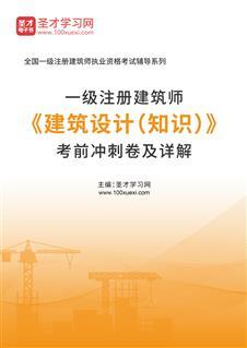 2021年一级注册建筑师《建筑设计(知识)》考前冲刺卷及详解