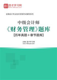 2021年中级会计师《财务管理》题库【历年真题+章节题库】