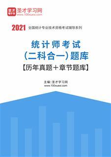 2021年统计师考试(二科合一)题库【历年真题+章节题库】