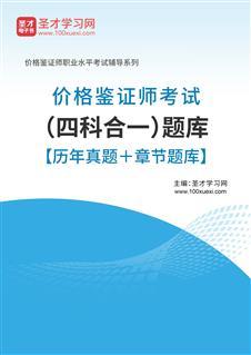 2021年价格鉴证师考试(四科合一)题库【历年真题+章节题库】