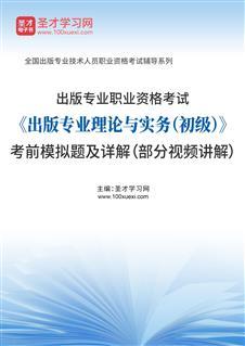 2021年出版专业职业资格考试《出版专业理论与实务(初级)》考前模拟题及详解(部分视频讲解)