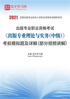 2021年出版专业职业资格考试《出版专业理论与实务(中级)》考前模拟题及详解(部分视频讲解)