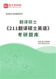 2022年翻译硕士《211翻译硕士英语》考研题库