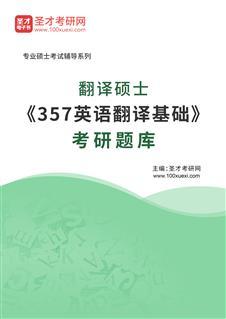 2022年翻译硕士《357英语翻译基础》考研题库