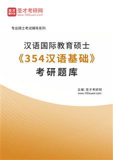 2022年汉语国际教育硕士《354汉语基础》考研题库