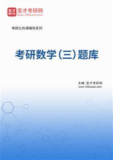 2022年考研数学(三)题库