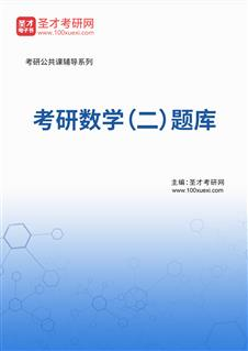 2022年考研数学(二)题库