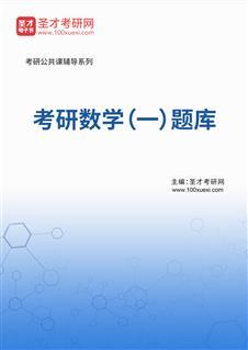 2022年考研数学(一)题库