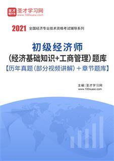 2021年初级经济师(经济基础知识+工商管理)题库【历年真题(部分视频讲解)+章节题库】