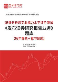 2021年证券分析师胜任能力考试《发布证券研究报告业务》题库【历年真题+章节题库】