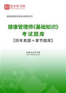 2021年健康管理师《基础知识》考试题库【历年真题+章节题库】