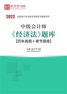 2021年中级会计师《经济法》题库【历年真题+章节题库】