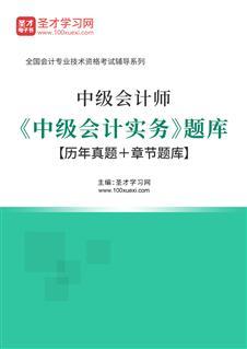 2021年中级会计师《中级会计实务》题库【历年真题+章节题库】