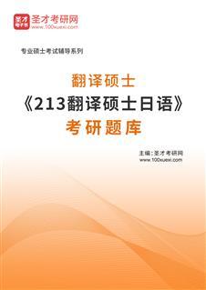 2022年翻译硕士《213翻译硕士日语》考研题库