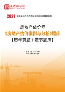 2021年房地产估价师《房地产估价案例与分析》题库【历年真题+章节题库】