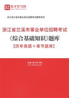 2021年浙江省兰溪市事业单位招聘考试《综合基础知识》题库【历年真题+章节题库】