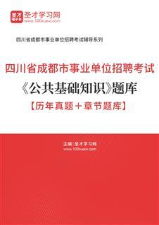 2021年四川省成都市事业单位招聘考试《公共基础知识》题库【历年真题+章节题库】