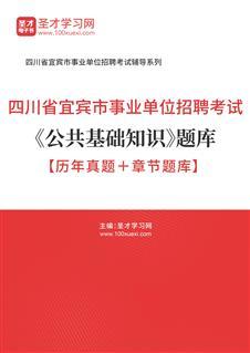 2021年四川省宜宾市事业单位招聘考试《公共基础知识》题库【历年真题+章节题库】