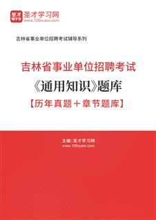 2021年吉林省事业单位招聘考试《通用知识》题库【历年真题+章节题库】