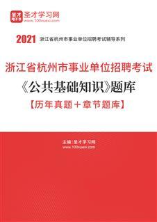 2021年浙江省杭州市事业单位招聘考试《公共基础知识》题库【历年真题+章节题库】