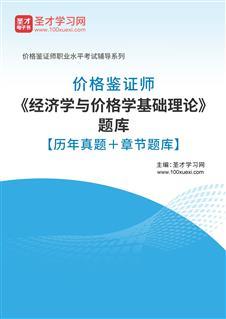 2021年价格鉴证师《经济学与价格学基础理论》题库【历年真题+章节题库】