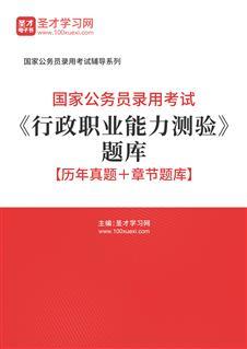 2022年国家公务员录用考试《行政职业能力测验》题库【历年真题+章节题库】