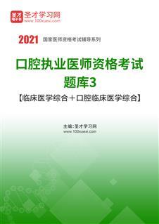 2021年口腔执业医师资格考试题库3【临床医学综合+口腔临床医学综合】