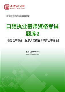 2021年口腔执业医师资格考试题库2【基础医学综合+医学人文综合+预防医学综合】