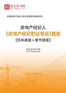 2021年房地产经纪人《房地产经纪职业导论》题库【历年真题+章节题库】