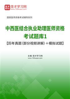 2021年中西医结合执业助理医师资格考试题库1【历年真题(部分视频讲解)+模拟试题】