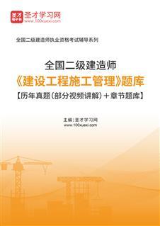 2021年二级建造师《建设工程施工管理》题库【历年真题(部分视频讲解)+章节题库】