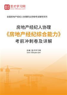 2021年房地产经纪人协理《房地产经纪综合能力》考前冲刺卷及详解