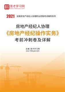 2021年房地产经纪人协理《房地产经纪操作实务》考前冲刺卷及详解
