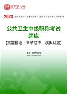 2021年公共卫生中级职称考试题库【真题精选+章节题库+模拟试题】