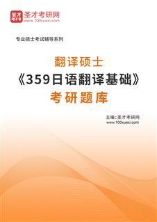 2022年翻译硕士《359日语翻译基础》考研题库