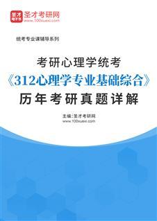考研心理学统考《312心理学专业基础综合》历年考研真题详解