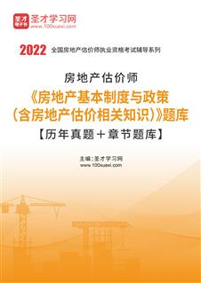 2021年房地产估价师《房地产基本制度与政策(含房地产估价相关知识)》题库【历年真题+章节题库】
