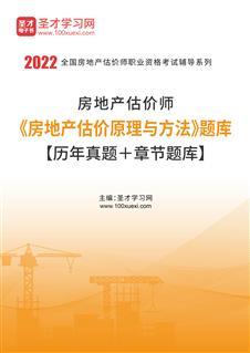 2021年房地产估价师《房地产估价理论与方法》题库【历年真题+章节题库】