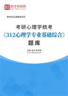 2022年考研心理学统考《312心理学专业基础综合》题库