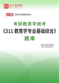 2022年考研教育学统考《311教育学专业基础综合》题库