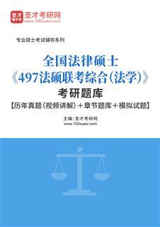 2022年全国法律硕士《497法硕联考综合(法学)》考研题库【历年真题(视频讲解)+章节题库+模拟试题】