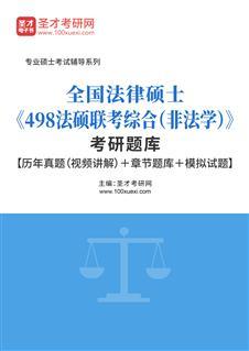 2022年全国法律硕士《498法硕联考综合(非法学)》考研题库【历年真题(视频讲解)+章节题库+模拟试题】