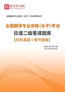 2021年全国翻译专业资格(水平)考试日语二级笔译题库【历年真题+章节题库】