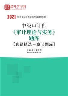 2021年中级审计师《审计理论与实务》题库【真题精选+章节题库】