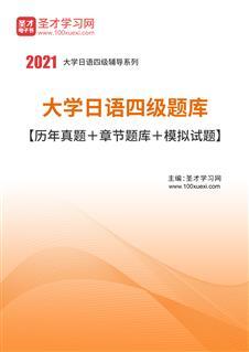 2021年大学日语四级题库【历年真题+章节题库+模拟试题】