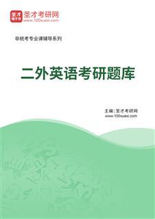 2022年二外英语考研题库