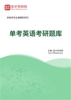 2022年单考英语考研题库