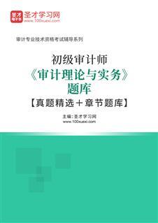 2021年初级审计师《审计理论与实务》题库【真题精选+章节题库】